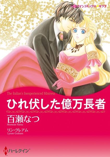 ハーレクインコミックス セット 2019年 vol.357