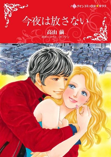 ハーレクインコミックス セット 2019年 vol.388