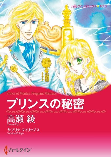 ハーレクインコミックス セット 2019年 vol.390