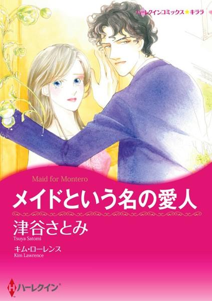 ハーレクインコミックス セット 2019年 vol.397