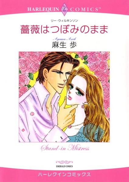 ハーレクインコミックス セット 2019年 vol.420