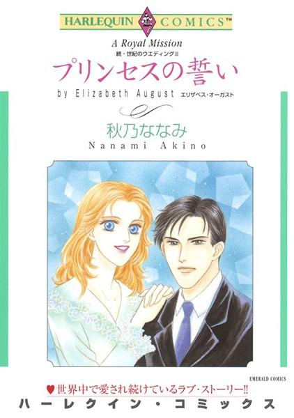 ハーレクインコミックス セット 2019年 vol.458