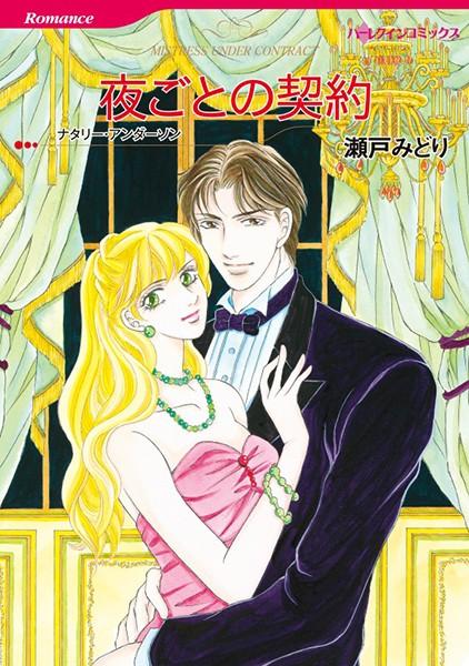 ハーレクインコミックス セット 2019年 vol.481
