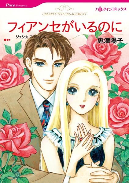 ハーレクインコミックス セット 2019年 vol.495