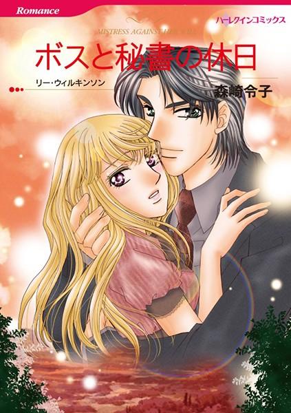 ハーレクインコミックス セット 2019年 vol.504
