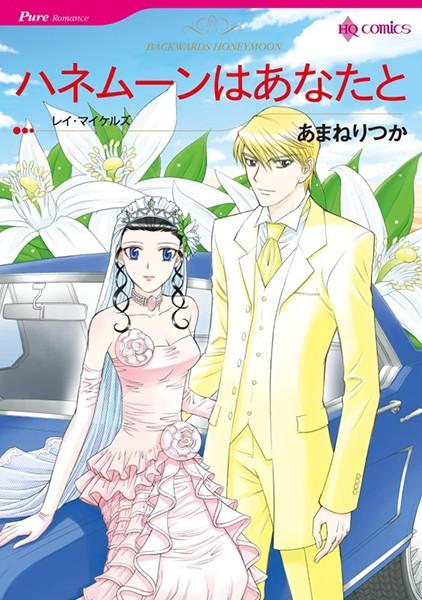 ハーレクインコミックス セット 2019年 vol.514