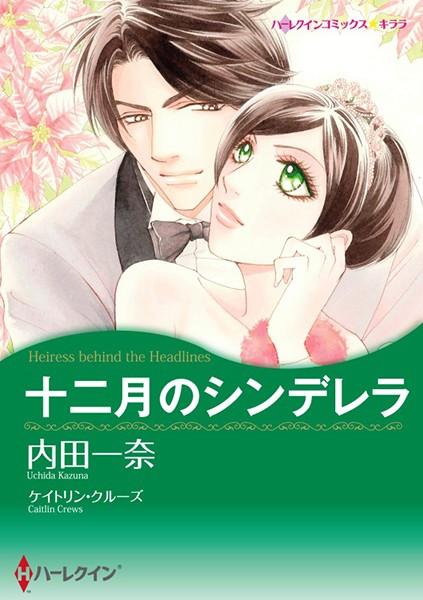 ハーレクインコミックス セット 2019年 vol.538