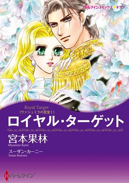 ハーレクインコミックス セット 2019年 vol.550