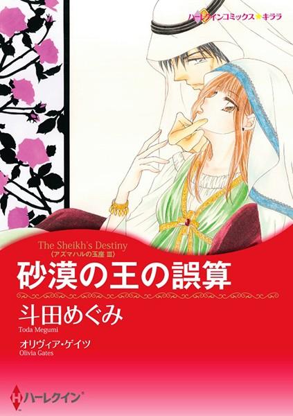 ハーレクインコミックス セット 2019年 vol.555