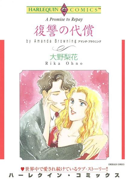 ハーレクインコミックス セット 2019年 vol.560