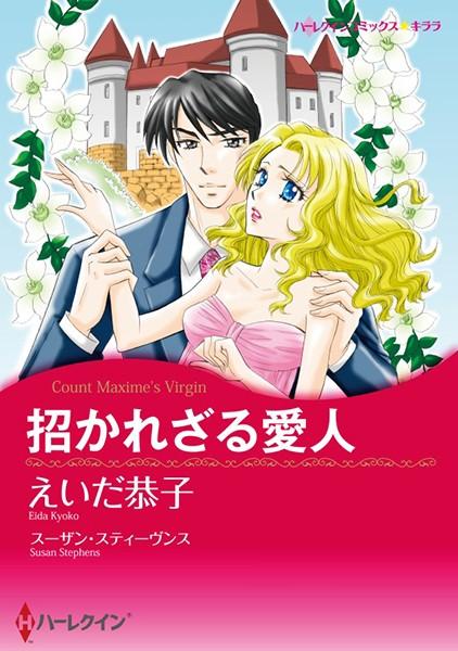 ハーレクインコミックス セット 2019年 vol.564