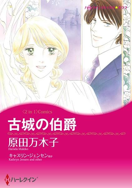 ハーレクインコミックス セット 2019年 vol.634