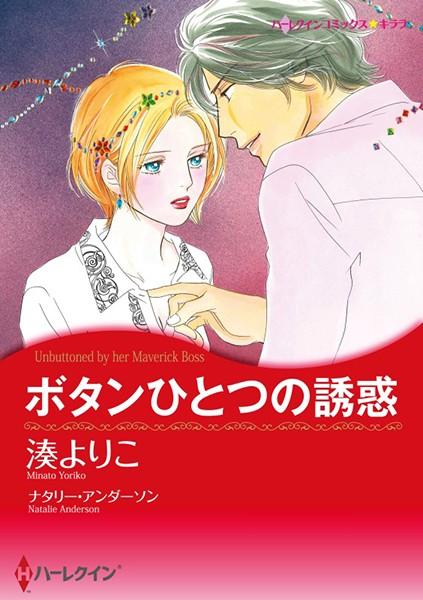 ハーレクインコミックス セット 2019年 vol.647