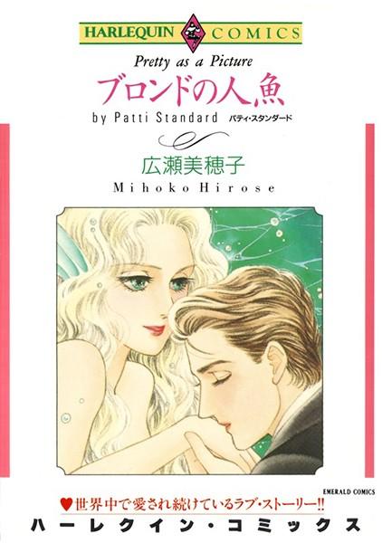 ハーレクインコミックス セット 2019年 vol.665