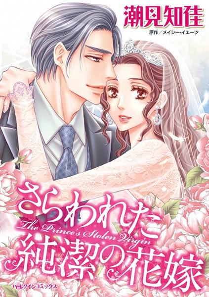 さらわれた純潔の花嫁 冷酷な王子に強いられた結婚