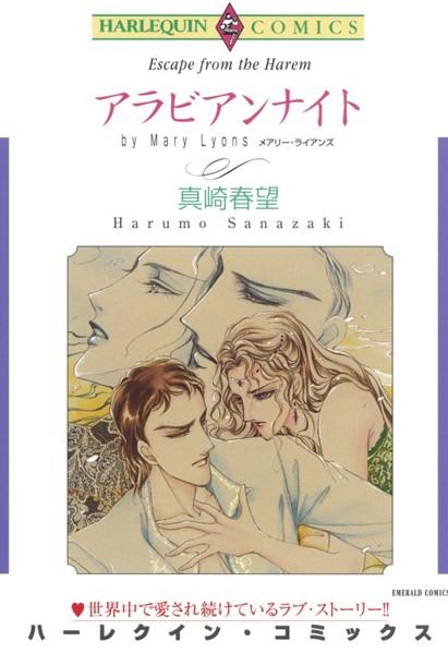 ハーレクインコミックス セット 2019年 vol.673