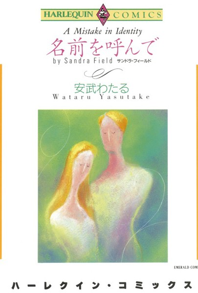 ハーレクインコミックス セット 2019年 vol.693