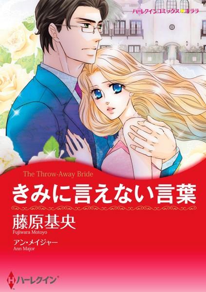 ハーレクインコミックス セット 2019年 vol.715