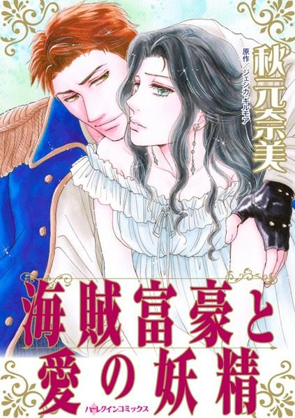 海賊富豪と愛の妖精 お堅い女子が恋の炎に身を焦がす
