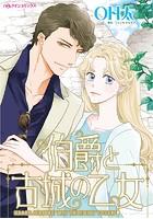 伯爵と古城の乙女