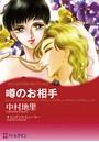 ハーレクインコミックス セット 2021年 vol.76