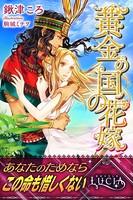 黄金の国の花嫁