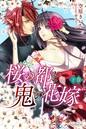 桜の都と鬼の花嫁 下巻