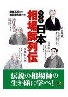マンガ 日本相場師列伝-是川銀蔵・田中平八・佐藤和三郎・雨宮敬次郎