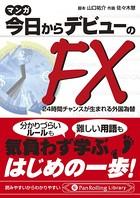 マンガ 今日からデビューのFX 24時間チャンスが生まれる外国為替