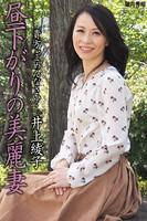 昼下がりの美麗妻 井上綾子