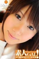 素人GAL!ガチ撮りPHOTOBOOK Vol.03 Mako(その2) Remix