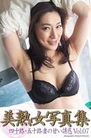 美熟女写真集 「四十路・五十路妻の甘い誘惑 Vol.07」