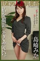 Tokyo人妻倶楽部 「私を撮影してください」 島崎みか Remix