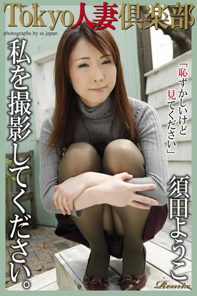 Tokyo人妻倶楽部 「私を撮影してください」 須田ようこ Remix