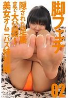 脚フェチ 隠された足裏まで大公開! 美女オムニバス 特別編 02