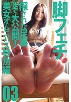 脚フェチ 隠された足裏まで大公開! 美女オムニバス 特別編 03