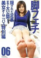 脚フェチ 隠された足裏まで大公開! 美女オムニバス 特別編 06