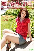 麗しの海外GIRL Ashlyn Rae 写真集 Vol.03