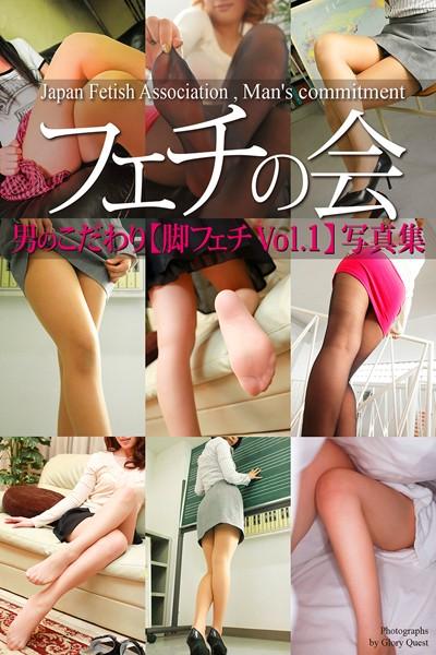フェチの会 男のこだわり【脚フェチ Vol.1】 写真集