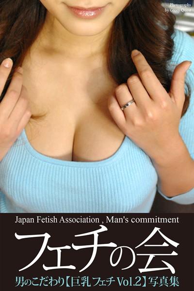 フェチの会 男のこだわり【巨乳フェチ Vol.2】 写真集