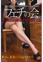 フェチの会 男のこだわり【脚フェチ Vol.3】 写真集