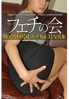 フェチの会 男のこだわり【尻フェチ Vol.3】 写真集