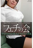 フェチの会 男のこだわり【巨乳フェチ Vol.3】 写真集
