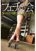 フェチの会 男のこだわり【脚フェチVol.4】 写真集
