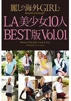 麗しの海外GIRL LA美少女10人 BEST版 Vol.01