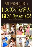 麗しの海外GIRL LA美少女8人 BEST版 Vol.02