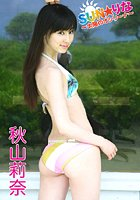 SUN☆りな 〜太陽のオシリーナ〜 秋山莉奈
