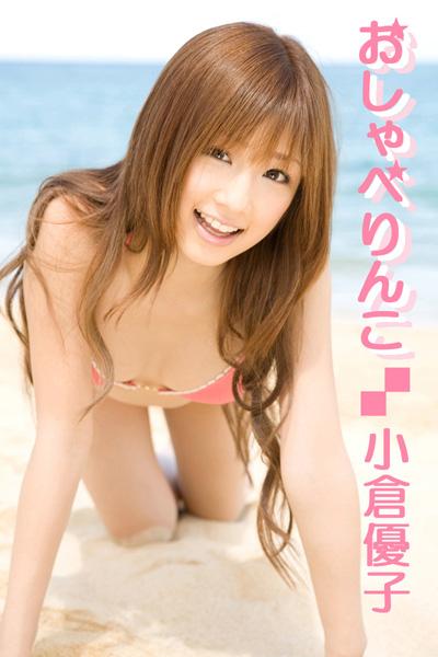 おしゃべりんこ 小倉優子