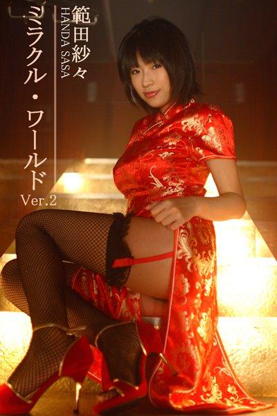 ミラクル・ワールド Ver.2 範田紗々