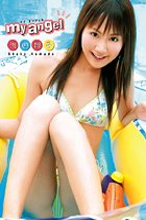 my angel 浜田翔子